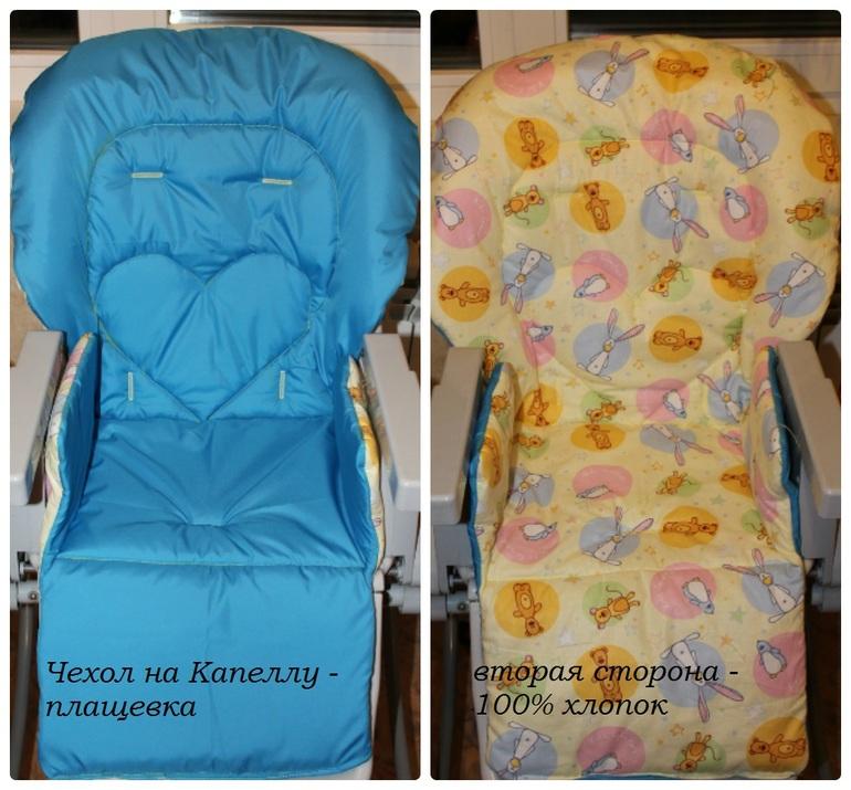 Чехол на стульчик для кормления алиэкспресс