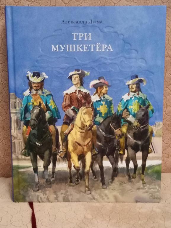Литературно-ролевая игра по трем мушкетерам ролевая игра по правам ребенка