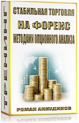 Книги для успешной торговли на форекс