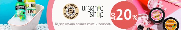 c154e9acb57 c 01 по 29 ноября 2018 года подарите коже и волосам бережный уход со  средствами Organic Shop и Planeta Organica