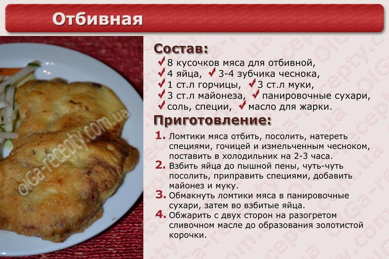 рецепт блюда из мясо с картинками