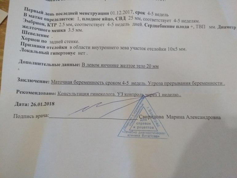 Несоответствие акушерским срокам - запись пользователя Ксюня ...