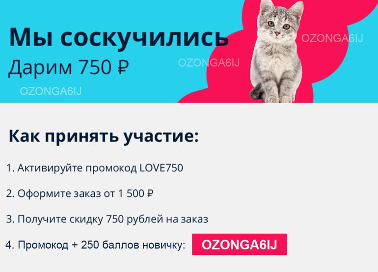 https://ozon.ru/new-referral/?code=ozonga6ij