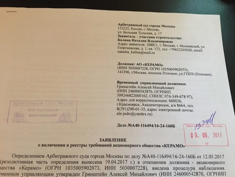 арбитражный суд города москвы адрес электронной почты
