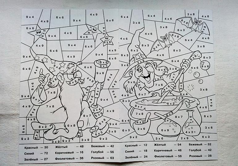 Таблица умножения. Веселые задачники. Ч.2 - запись ...