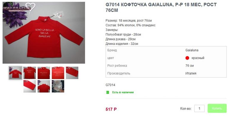 Сеть магазинов дешевой одежды доставка