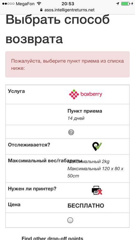 Asos возврат через boxberry полный возврат денег