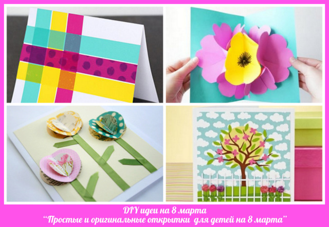 Заготовки для открыток - Подарочная упаковка 13