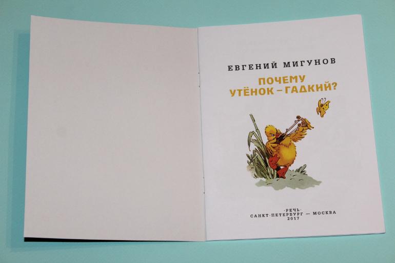 Евгений Мигунов: Почему утенок гадкий