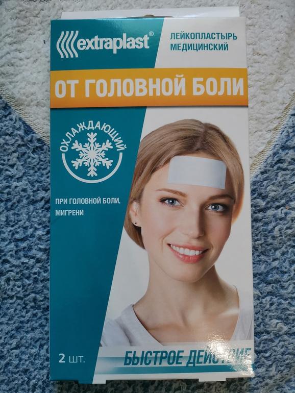 Безопасное средство от головной боли EXTRAPLAST