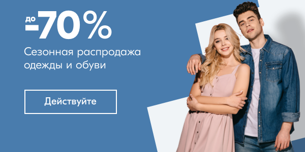 9a4b288ea ОЗОН: скидки и промокоды | Банки.ру
